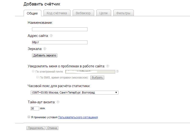 Интерфейсы добавления счетчика очень просты, для того чтобы получить код счетчика не требуется специальных знаний. Полученный код можно установить на сайт самостоятельно или отправить техническому специалисту.