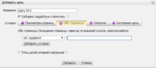 Интерфейс настройки целей в Яндекс.Метрике.