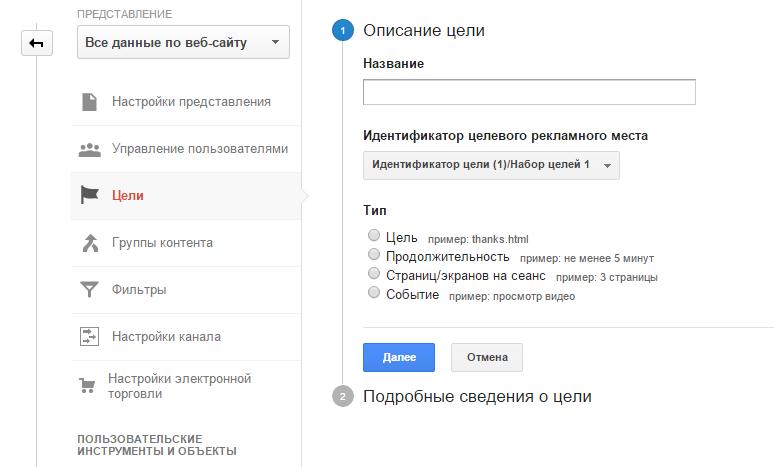 Интерфейс настройки целей в Google Analytics